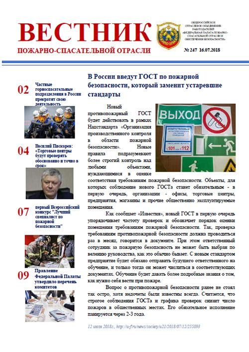Журнал «Вестник пожарно-спасательной отрасли» №247