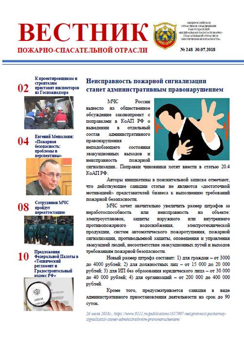 Журнал «Вестник пожарно-спасательной отрасли» №248