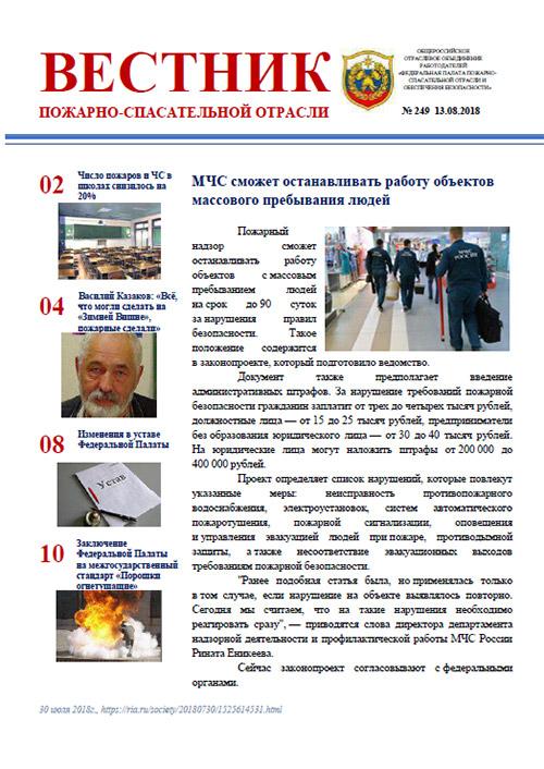 Журнал «Вестник пожарно-спасательной отрасли» №249