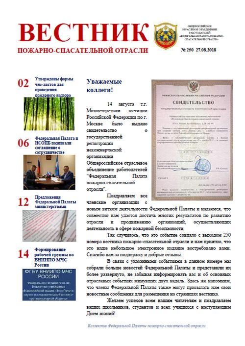 Журнал «Вестник пожарно-спасательной отрасли» №250
