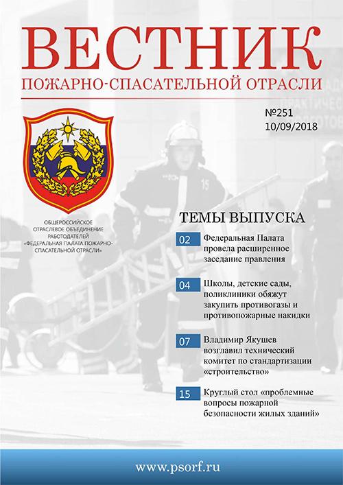 Журнал «Вестник пожарно-спасательной отрасли» №251