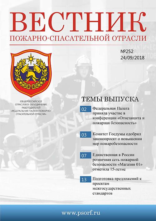 Журнал «Вестник пожарно-спасательной отрасли» №252