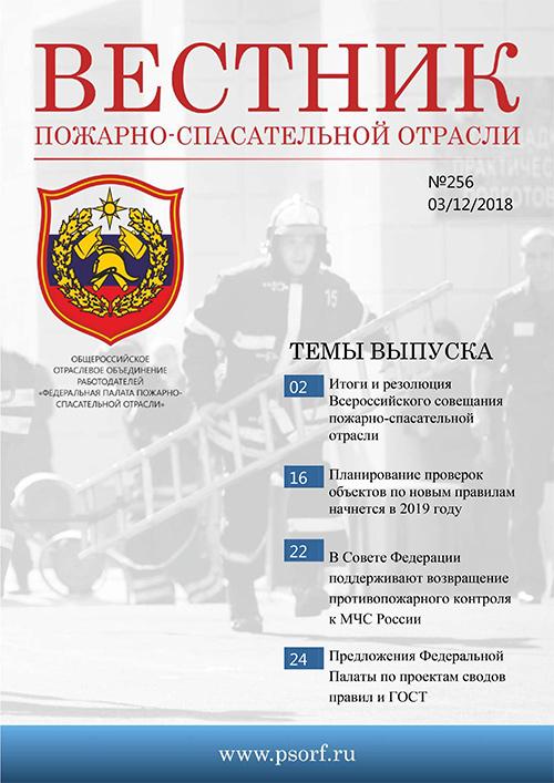 Журнал «Вестник пожарно-спасательной отрасли» №256