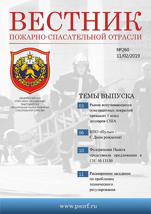 Журнал «Вестник пожарно-спасательной отрасли» №260