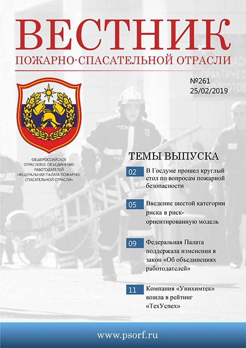 Журнал «Вестник пожарно-спасательной отрасли» №261