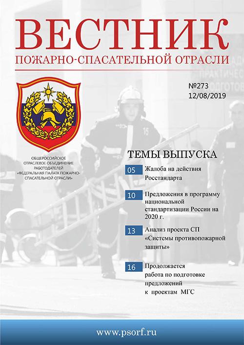 Журнал «Вестник пожарно-спасательной отрасли» №273