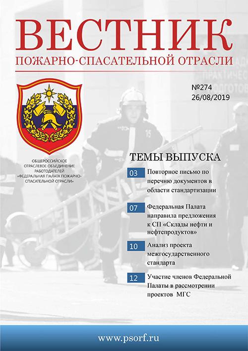 Журнал «Вестник пожарно-спасательной отрасли» №274