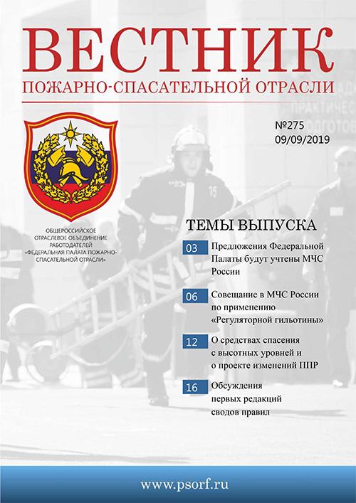 Журнал «Вестник пожарно-спасательной отрасли» №275