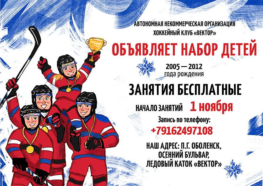 """Хоккейный клуб """"ВЕКТОР"""" объявляет набор на бесплатное обучение детей!"""
