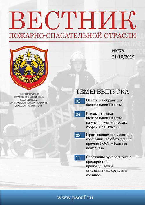 Журнал «Вестник пожарно-спасательной отрасли» №278