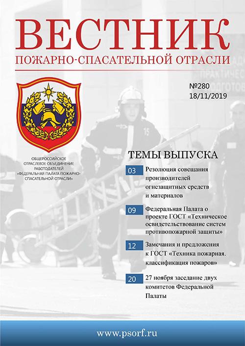 Журнал «Вестник пожарно-спасательной отрасли» №280